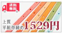 帯締め1529円均一