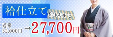 袷仕立て27700円