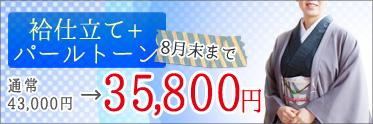 袷仕立て+パールトーン35800円