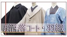 お洒落コート・羽織
