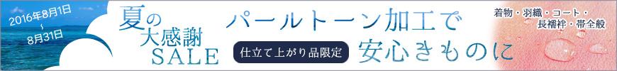 8月31日まで!夏の大感謝セールパールトーンフェア