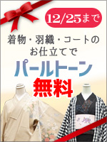 着物羽織コート仕立てでパールトーン加工無料詳しくはこちらをクリック